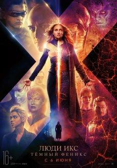 Люди Икс: Тёмный Феникс (Az Sub)