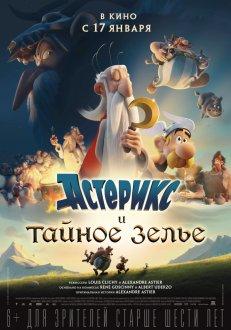 Asteriks və gizli iksir