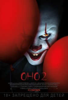 It: Chapter Two  Dolby Atmos