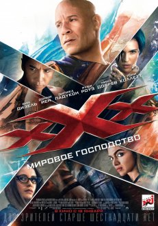 xXx: Return of Xander Cage IMAX
