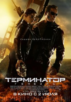 Terminator: Genezis