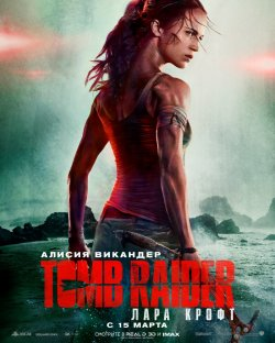 Tomb Raider IMAX