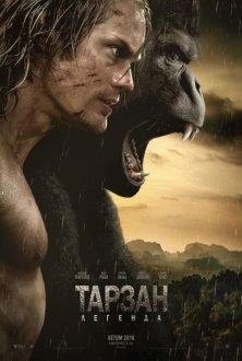Tarzan. Əfsanə
