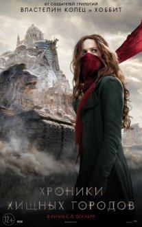 Yırtıcı şəhərlərin səlnaməsi IMAX