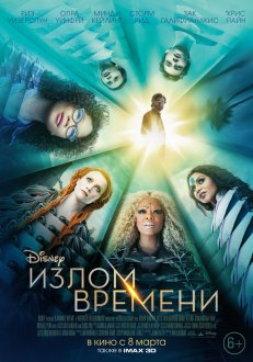 A Wrinkle in Time IMAX