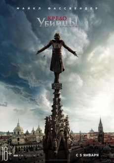 Assassin's Creed IMAX