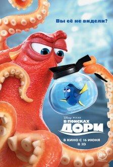 В поисках Дори IMAX