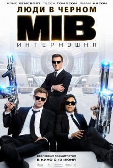 Men in Black International LaseR
