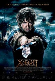Hobbit: Beş ordunun döyüşü HFR