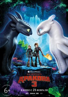 How to Train Your Dragon: The Hidden World IMAX