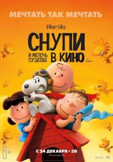 Snupi və xırda yekəqarın kinoda