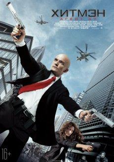 Hitmen: Agent 47