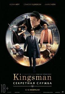 Kingsman: Məxfi xidmət