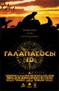 Галапагосы 3D IMAX