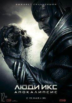 Люди Икс: Апокалипсис IMAX