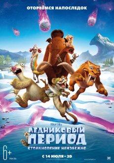 Buz Dövrü: Toqquşma Qaçılmazdı IMAX