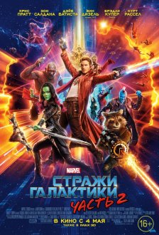 Qalaktika Mühafizəçiləri 2 IMAX