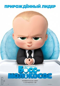 The Boss Baby (Az Sub)
