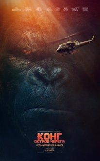 Kong: Skull Island (Az Sub)