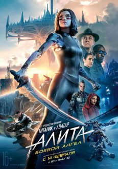 Алита: Боевой ангел IMAX