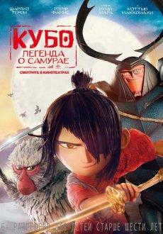 Kubo. Samuray haqqında əfsanə