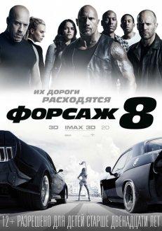 Forsaj 8 IMAX