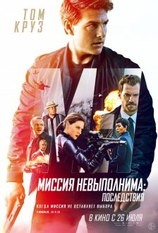 Mission: Impossible – Fallout IMAX