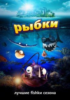 Рыбки (Az Sub)
