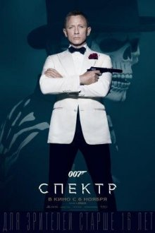 007: СПЕКТР IMAX