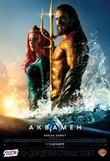 Аквамен IMAX