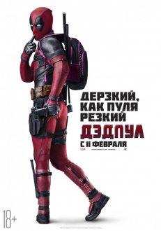 Дэдпул IMAX