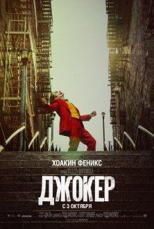 Джокер IMAX