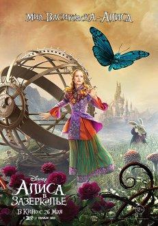 Алиса в Зазеркалье IMAX