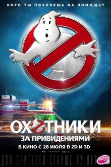 Kabus Ovçuları IMAX