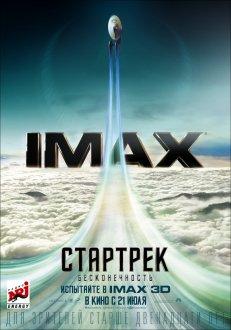 Star Trek IMAX