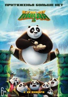 Кунг-фу Панда 3 IMAX