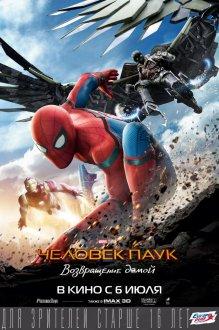 Человек-паук: Возвращение домой (Az Sub)