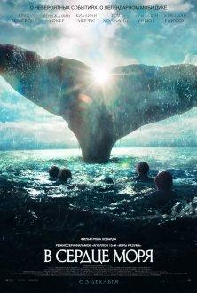 Dənizin qəlbində IMAX